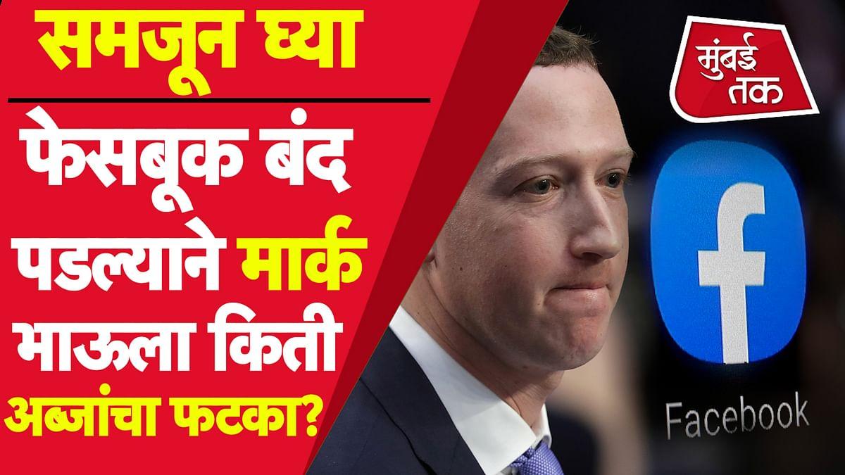 Mark Zuckerberg ला फेसबूक, व्हॉट्सअॅप डाऊन झाल्याने किती कोटींचा फटका? शेअर्स-संपत्तीवर कसा परिणाम?