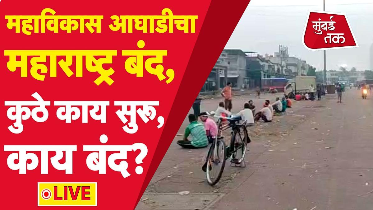 महाराष्ट्रात बंद आणि लखीमपूर खेरी प्रकरणात आज काय होणार?