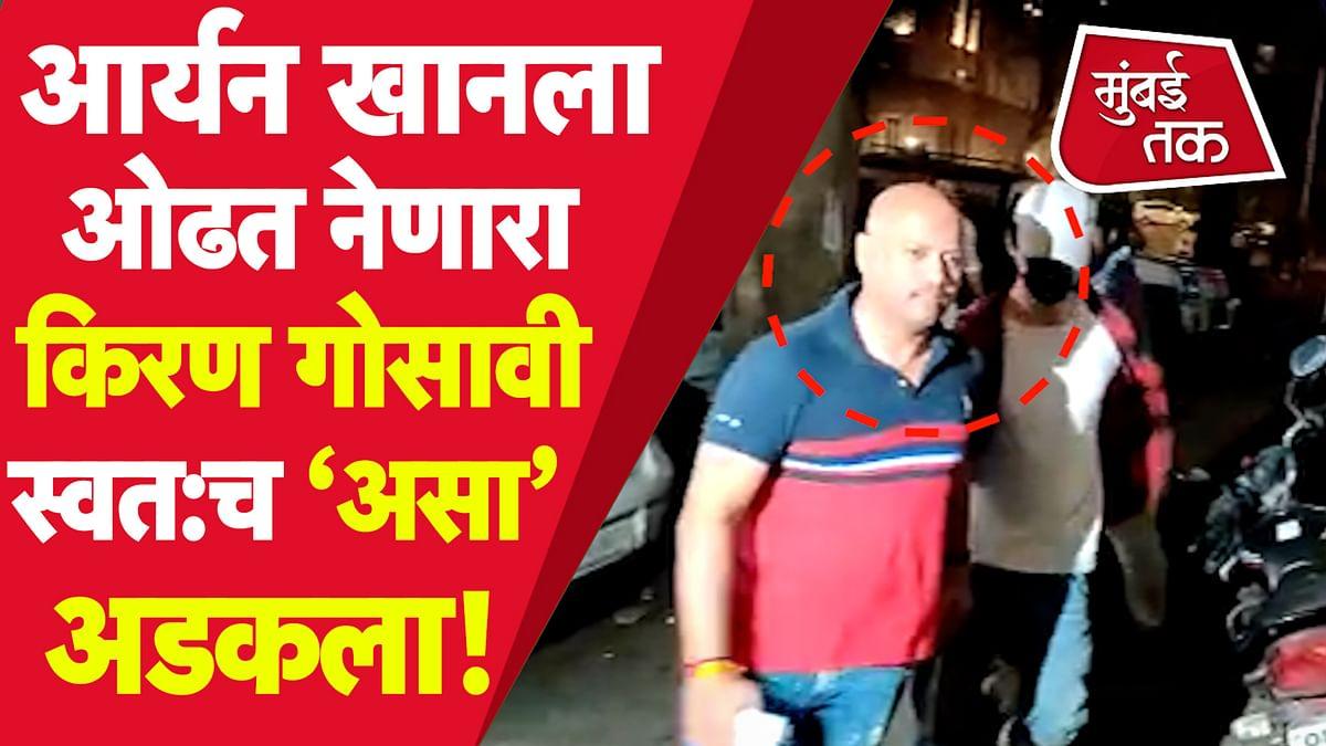 Aryan Khan : किरण गोसावीविरुद्ध पोलिसांनी लूकआऊट नोटीस का बजावली?