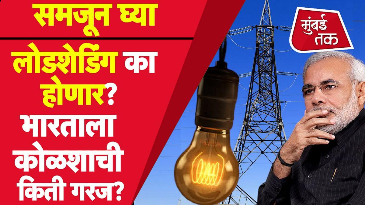 Coal Shortage in Maharashtra : भारताला कोळशाची किती गरज? काय कारणं आहेत तुटवड्याची? समजून घ्या