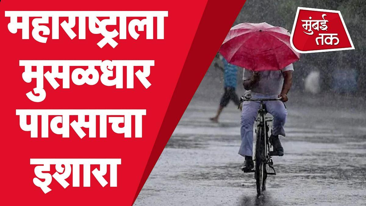 महाराष्ट्रात मुसळधार पावसाची शक्यता