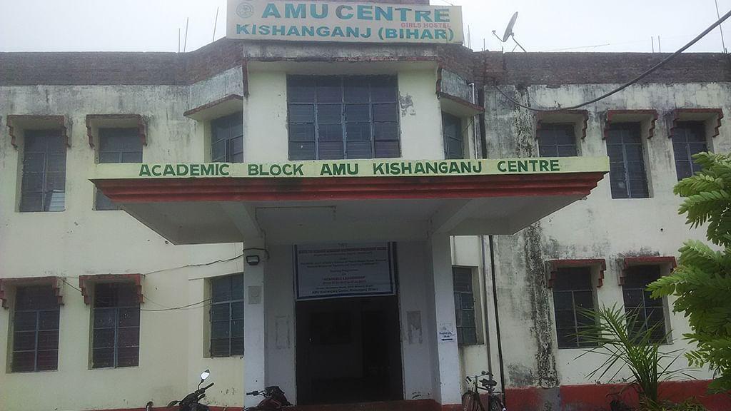 Centre starves AMU's Kishanganj Centre of funds