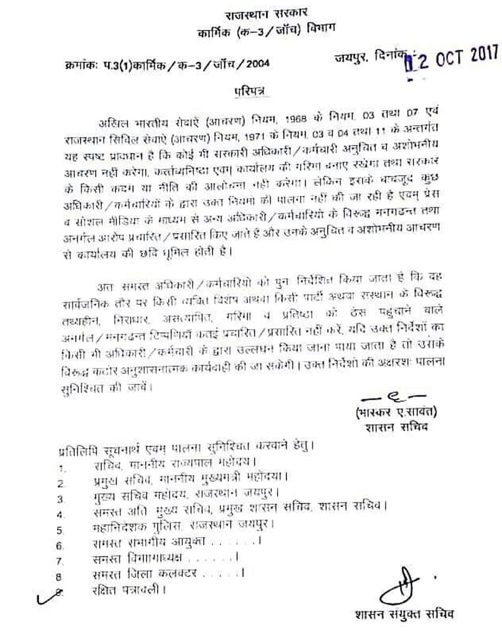 Rajasthan circular: pay for criticising govt on social media