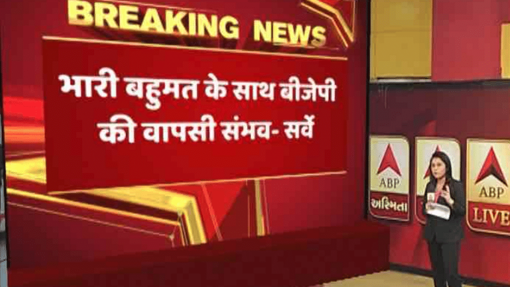 The curious case of ABP News & Gujarat poll