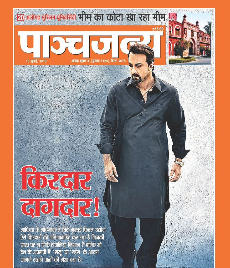 "Sanju divides Sangh Parivar: RSS attacks Sanju, Gadkari calls it ""beautiful"""