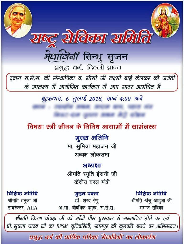 RSS' women's wing snubs Smriti Irani, withdraws invite to a key event