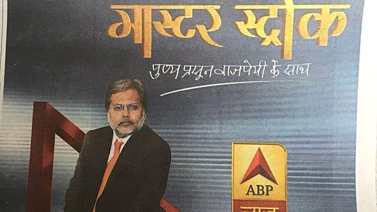 ABP News journalists' resignations: Congress, AAP slam  Modi Govt