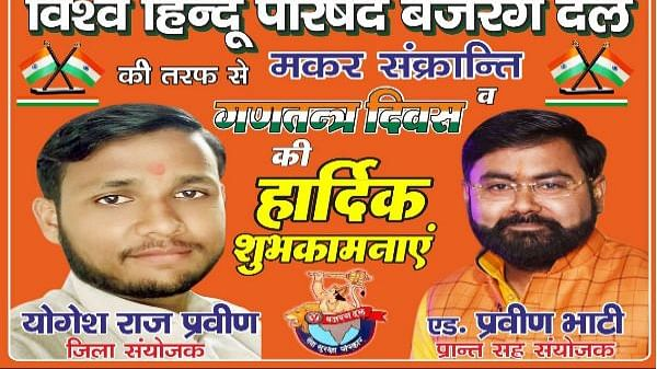 Bulandshahr violence: Image of main accused Yogesh Raj of Bajrang Dal used on hoardings