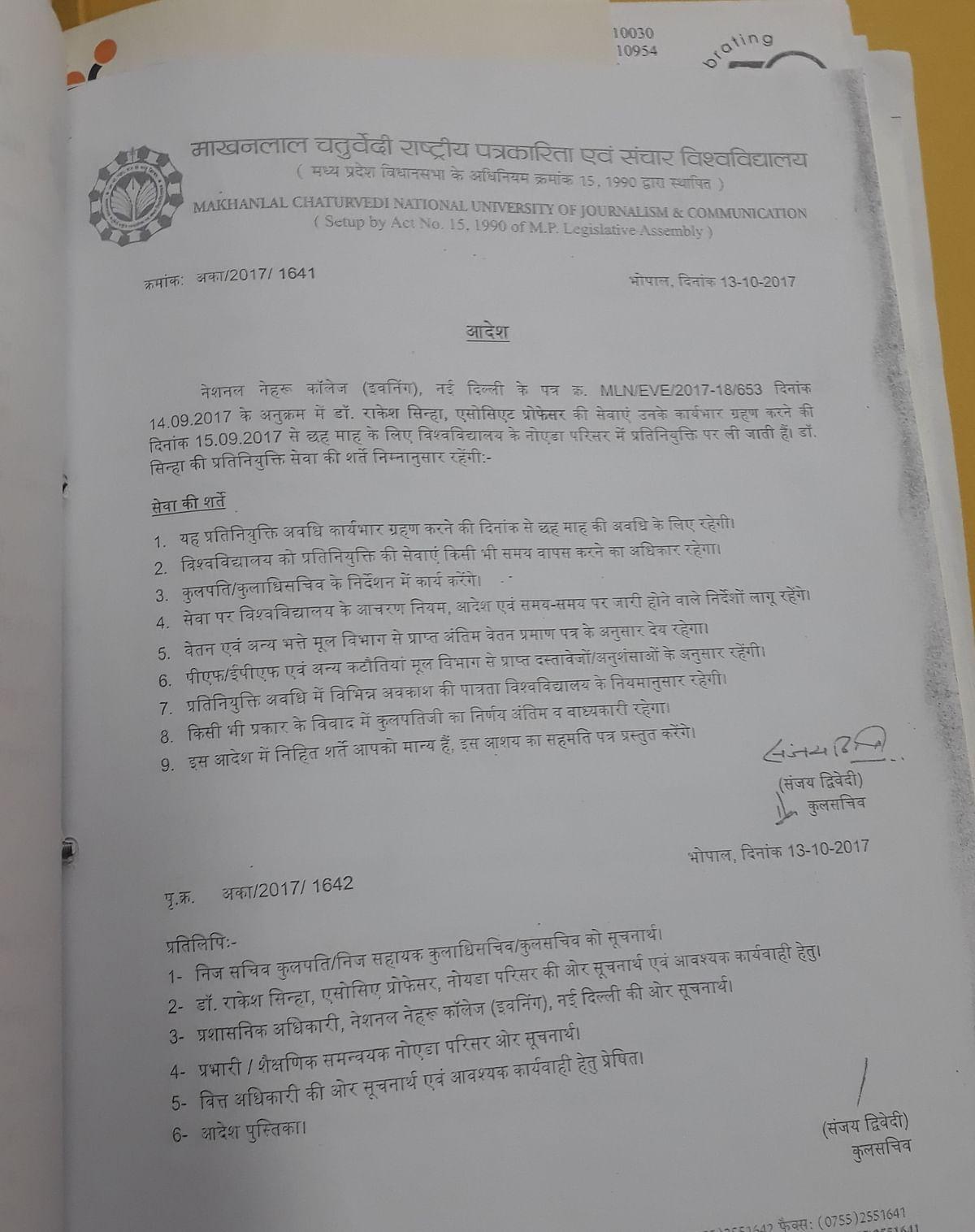 Madhya Pradesh government sets up inquiry against BJP MP Rakesh Sinha