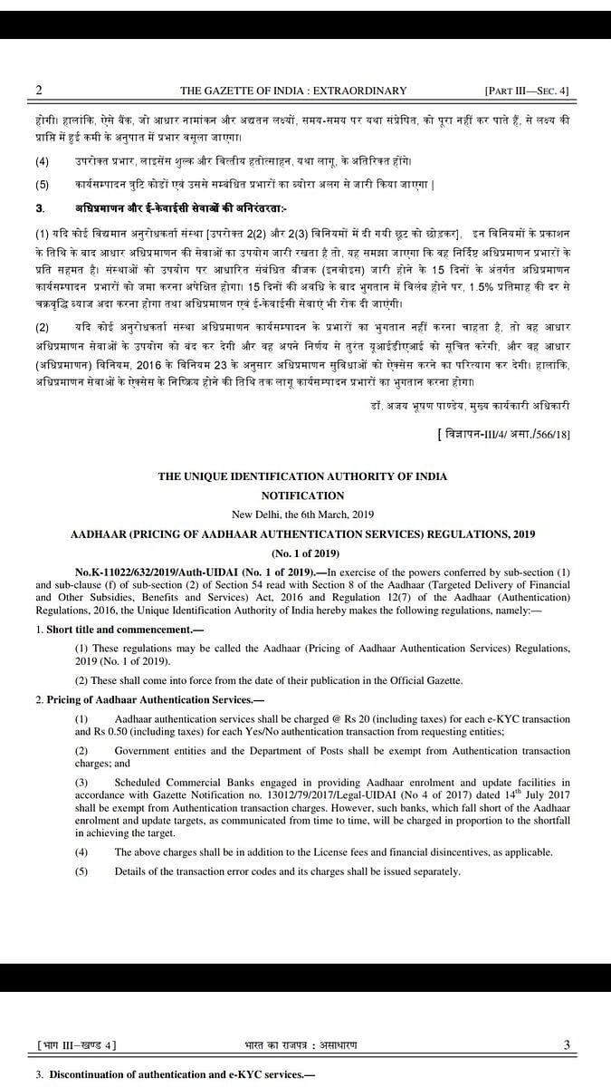Govt brings in Aadhaar authentication for banks through the backdoor