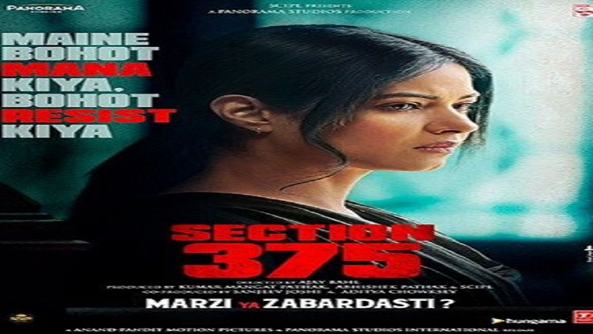 Section 375 movie review: It is bold, provocative and topical
