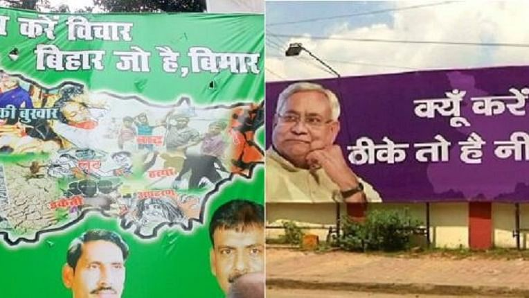 Bihar: Poster war begins ahead of polls, JDU says Nitish is fine, no need to think, RJD says why not?