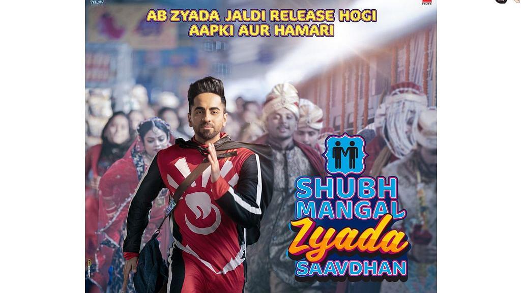 Shubh Mangal Zyada Saavdhan: The trailer is trailblazer