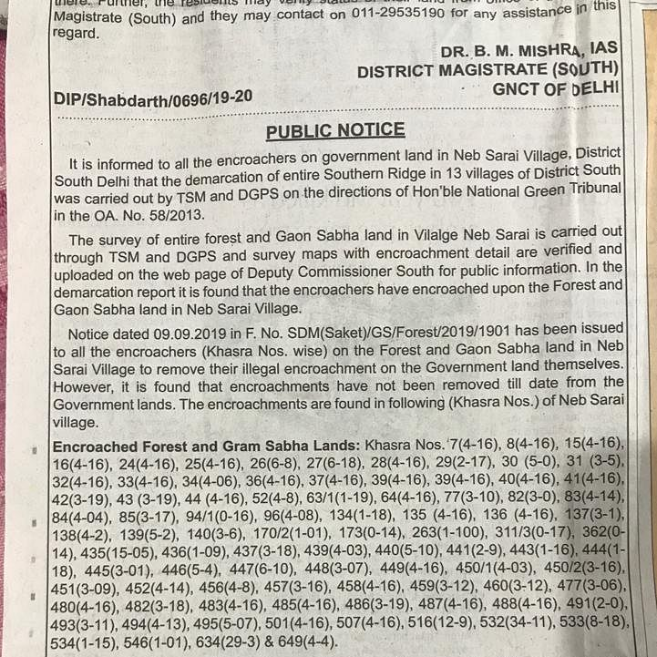The public notice issued by DM (South)