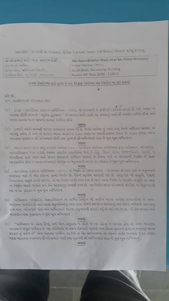 In Gujarat, school children being forced to write letters of support on CAA to the PMO