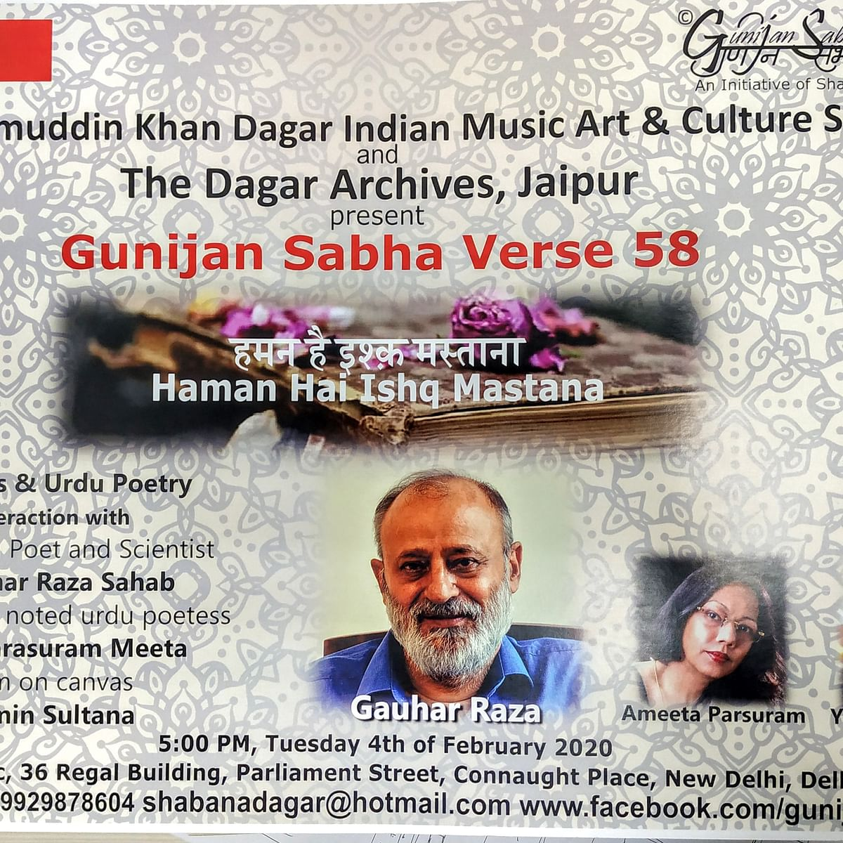 """Haman Hai Ishq Mastana..."": Great poetry of Gauhar Raza"