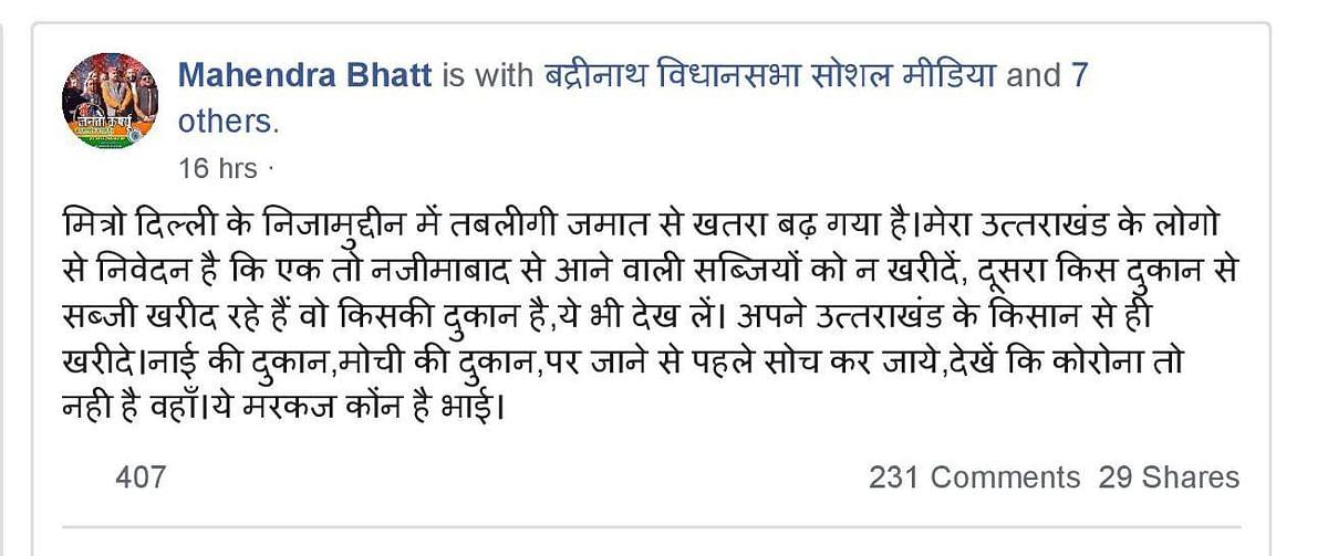 Uttarakhand BJP MLA gives communal advice to fight coronavirus