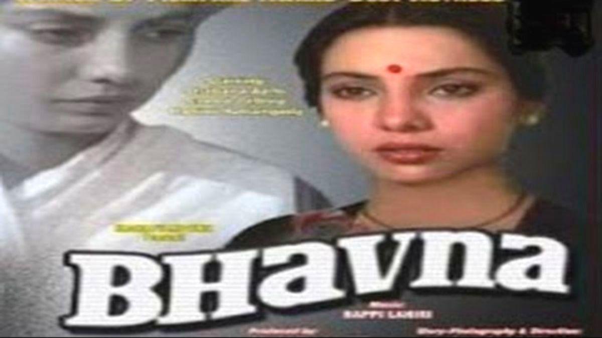 Bhavna: A film ahead of its times