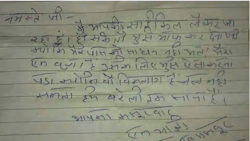 Picture of the letter written by Mohammad Iqbal, a migrant worker to Cycle owner (Photo Courtesy: HIndustan Times)