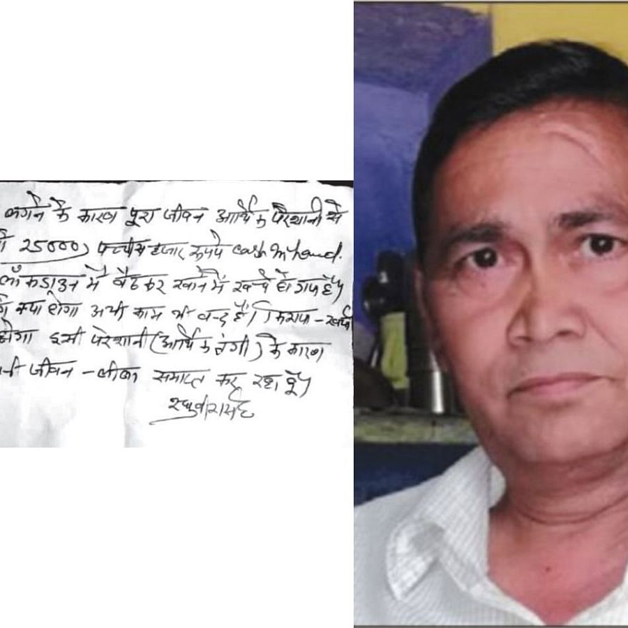 Raghubir Singh, who committed suicide, and his suicide note