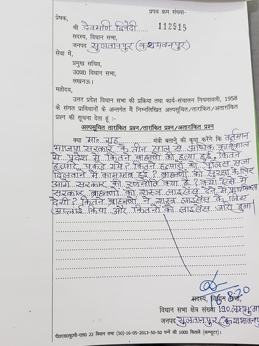 Uttar Pradesh: BJP MLA posts query on Brahmins, embarrasses Yogi