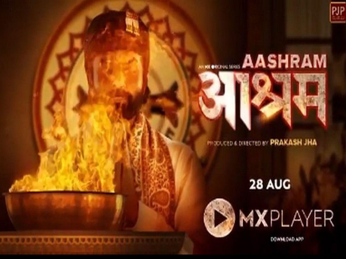 Filmmakers urge industry to break 'scared silence' following attack on Prakash Jha, 'Aashram' crew