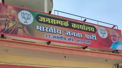 PM Modi's Varanasi office shown as villa on OLX, put on sale!