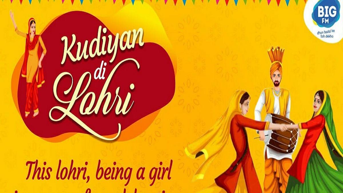 'Kudiyan Di Lohri', BIG FM's unique initiative  to make  first Lohri of girl child a special one!