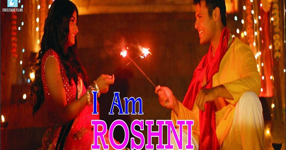 I am Roshni Movie Trailer   I am Roshni Trailer