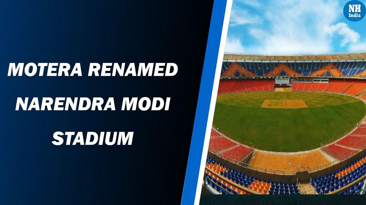 Motera will now be known as the Narendra Modi Stadium