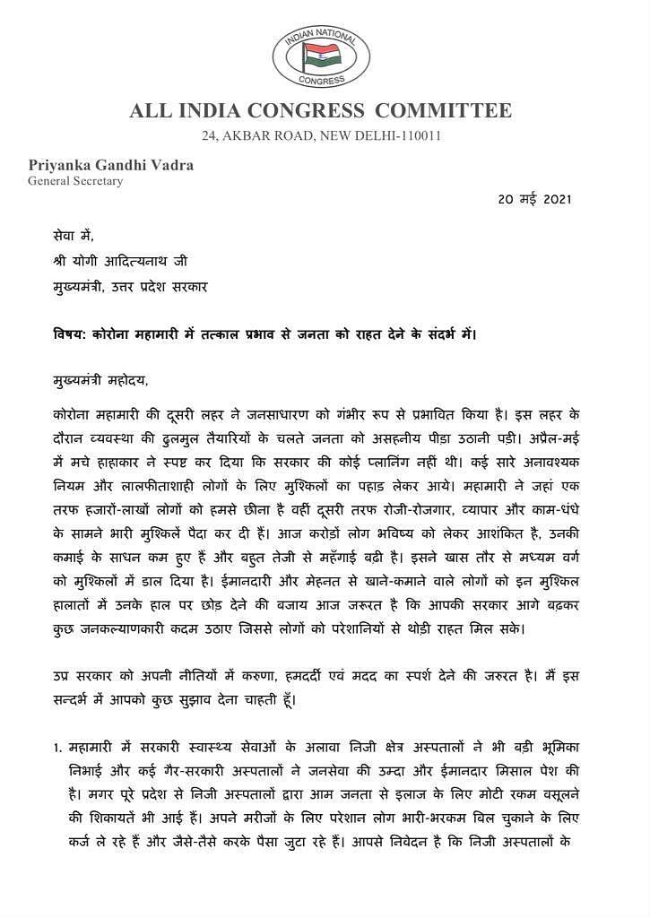 Priyanka Gandhi to Yogi Adityanath: Fix cost for treatment at private hospitals