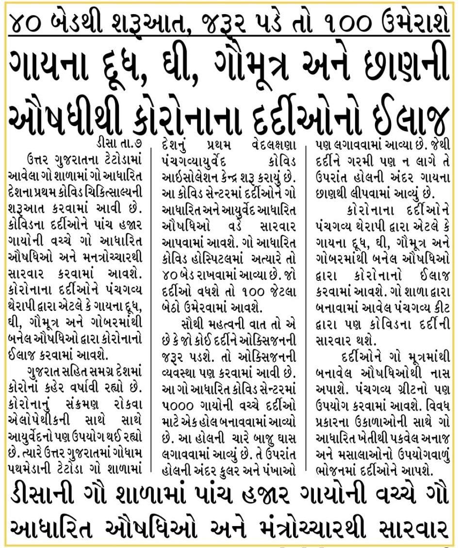 Gujarat's Goshala COVID care centre for divine healing