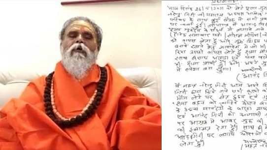 Mahant Giri and the suicide note