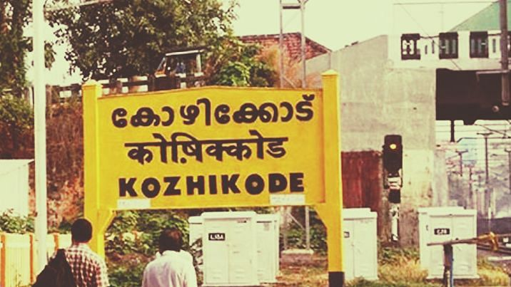 Massive explosives seized at Kozhikode Railway Station; lady passenger in custody