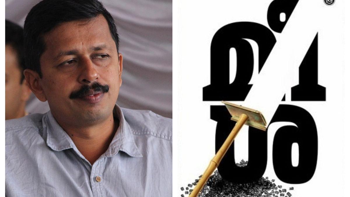 S Hareesh's 'Meesha' bags Kerala Sahithya Akademi Awards after controversial twists and turns