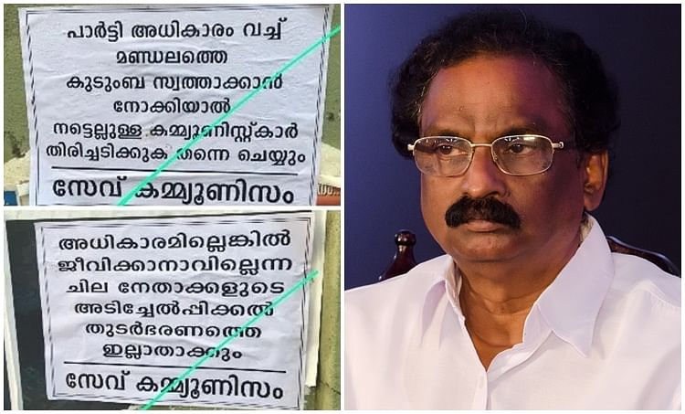 Save Communism: Posters appear against Culture Minister AK Balan's wife's candidature in Palakkad