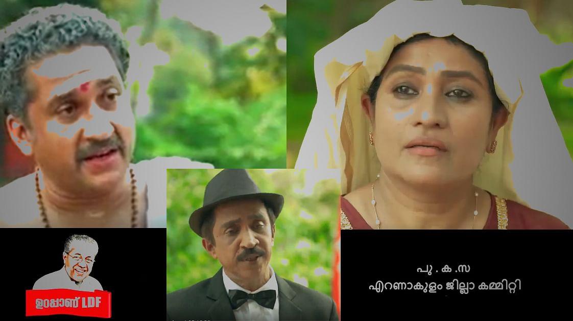 A not-so-progressive political campaigning in Kerala by PuKaSa for Pinarayi Vijayan govt