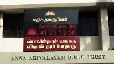 Tamil Nadu countdown: DMK sets up digital timer to count the days for its 'supposed' electoral win