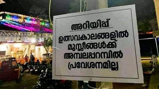 Anti-Muslim board at Kerala temple ground creates controversy on social media