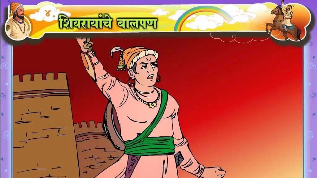 शिवाजी के बचपन पर आधारित किताब / फोटो: YouTube