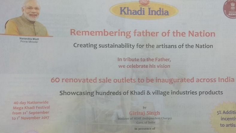 अखबारों में छपा खादी इंडिया का विज्ञापन
