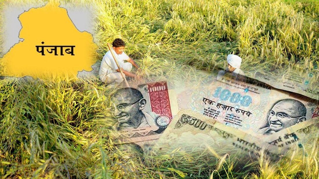 नोटबंदी से आज तक नहीं उबर पाए हैं पंजाब के किसान