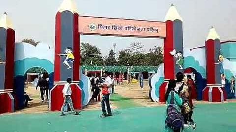 बिहार में शिक्षा विभाग का एक और कारनामा, 'कश्मीर' को बताया अलग देश