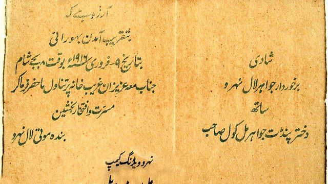 जवाहर लाल नेहरू की शादी का उर्दू दावतनामा