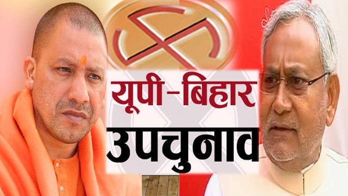 यूपी-बिहार उपचुनाव LIVE : यूपी की 2 और बिहार की एक लोकसभा सीट पर वोटिंग खत्म, फूलपुर में 5 बजे तक 38 फीसदी मतदान