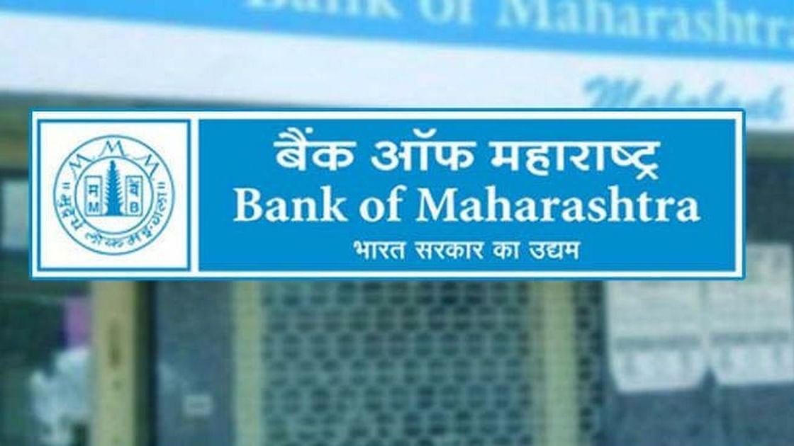 बैंक ऑफ महाराष्ट्र में 2000 करोड़ का घोटाला, एमडी और सीईओ रवींद्र मराठे समेत 6 गिरफ्तार