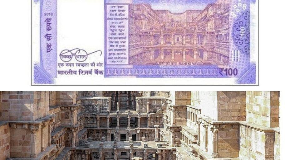 100 रुपए के नए नोट में होगा गुजरात के ऐतिहासिक पर्यटन स्थल 'रानी की वाव' का चित्र