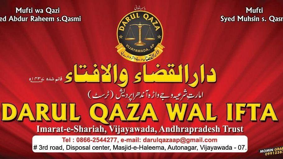 दारुल क़ज़ा विवाद: आखिर किसके लिए काम कर रहा है पर्सनल लॉ बोर्ड, मुसलमान या संघ !