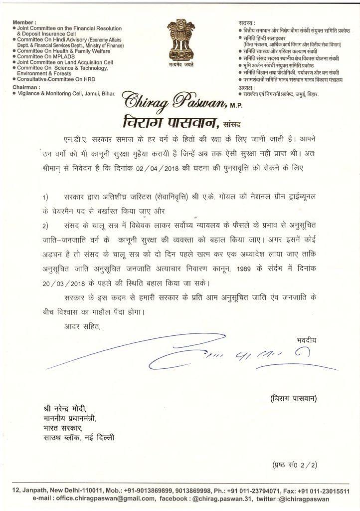 दलित मुद्दे पर मोदी सरकार में शामिल रामविलास पासवान ने खोला मोर्चा, सांसद बेटे चिराग ने लिखी पीएम को चिट्ठी
