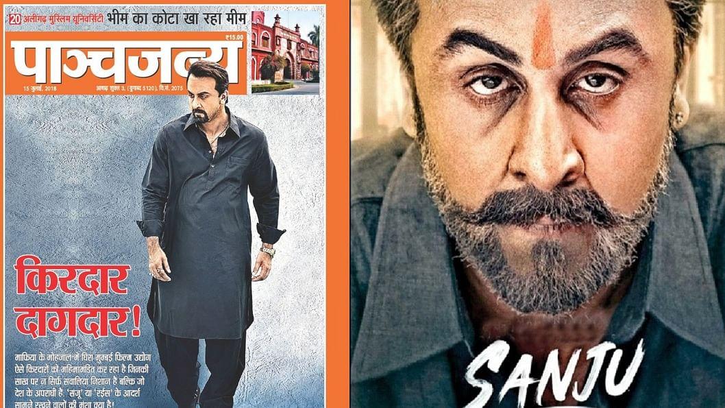 'संजू' पर संघ परिवार के अलग-अलग सुर, गडकरी ने की तारीफ, तो 'पांचजन्य' ने उठाए सवाल